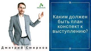 Каким должен быть план конспект к выступлению? Дмитрий Смирнов
