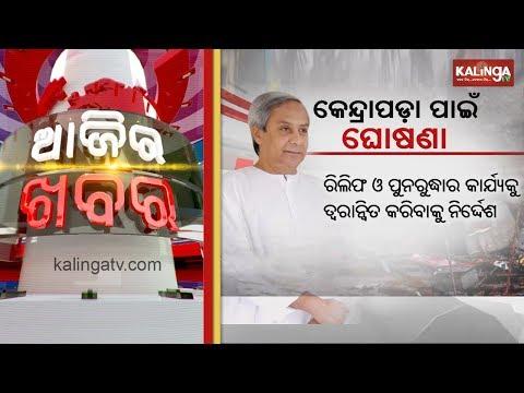 Ajira Khabar  News7 Bulletin 16 May 2019  Kalinga TV