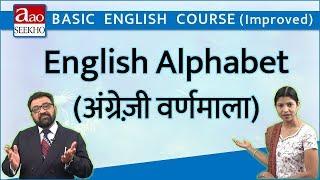 English Alphabet (अंग्रेज़ी वर्णमाला) - Basic English (Improved) - Video 1