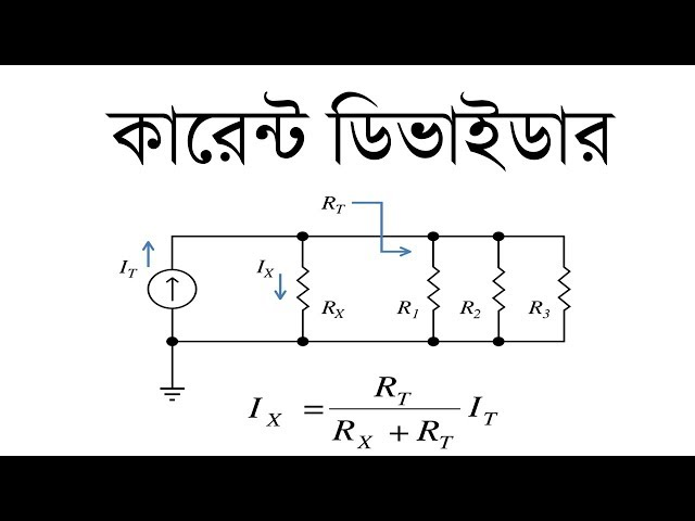 Current divider rule in Bangla | কারেন্ট ডিভাইডার সূত্র | Voltage lab