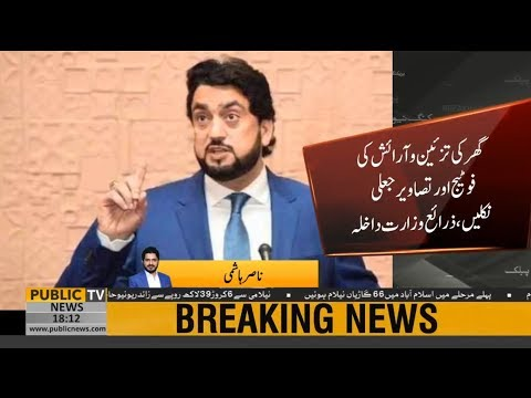 Use of national treasury not proved for State Minister Shehryar Afridi's house renovation