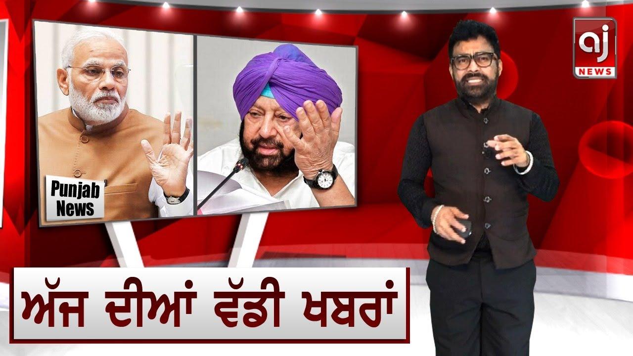 Punjabi News   ਅੱਜ ਦੀ ਵੱਡੀ ਖਬਰਾਂ   27 May 2020   Evening Punjabi Khabarnama   Aaj News Wala