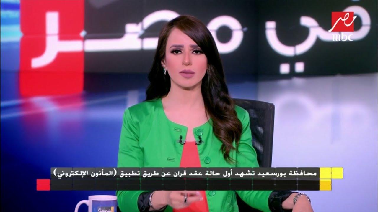 محافظة بورسعيد تشهد أول حالة عقد قران عن طريق تطبيق