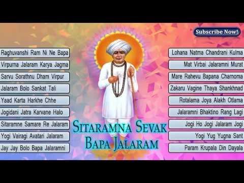 Jalaram Bapa Gujarati Bhajan - Sitaramna Sevak Bapa Jalaram | Frida Mir | Gujarati Bhakti Songs