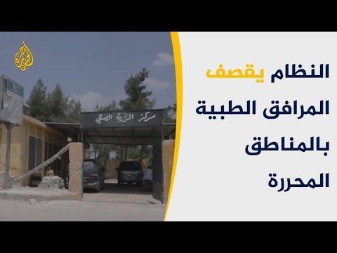 استهداف المنشآت الطبية بمناطق سيطرة المعارضة بسوريا  - 12:54-2019 / 6 / 26