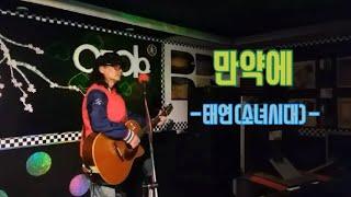 만약에(가사)태연(소녀시대)Kpop Taeyeon(Girls generation) If  Begin Agai…