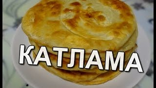 Катлама (слоеные лепешки). Қаттама.  Каттама нан.  katlama (tortillas with onions)