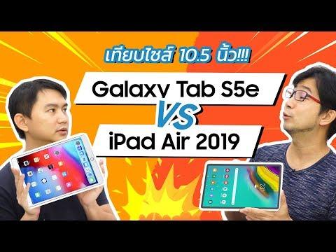 iPad Air 2019 เทียบ Galaxy Tab S5e ราคาใกล้กัน ตัวไหนเหมาะกับใคร | ดรอยด์แซนส์ - วันที่ 02 Jul 2019