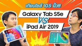 iPad Air 2019 เทียบ Galaxy Tab S5e แท็บเล็ตราคาใกล้กัน ตัวไหนเหมาะกับใคร | ดรอยด์แซนส์