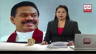 Ada Derana First At 9.00 - English News - 15.10.2017