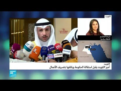 هل ترضي استقالة الحكومة في الكويت المتظاهرين؟  - 14:00-2019 / 11 / 15