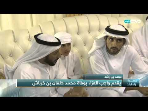 أخبار الإمارات محمد بن راشد يقدم واجب العزاء بوفاة محمد خلفان بن خرباش Youtube