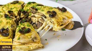 Такой Вкусной Закуски Вы Еще НЕ Пробовали! Закусочный блинный торт с грибами и сыром