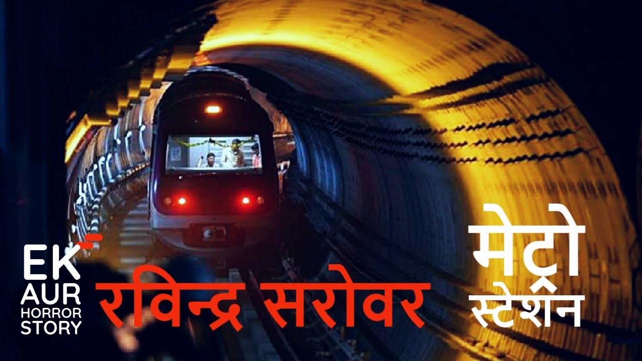 रविंद्र सरोवर स्टेशन की एक और सच्ची घटना।