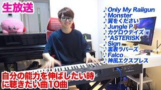 【生放送】自分の能力を伸ばしたい時に聴きたい曲10曲弾きますコンサート byよみぃ【ピアノ】