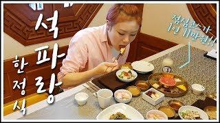 고급 한정식 '석파랑' 11만원 점심 코…