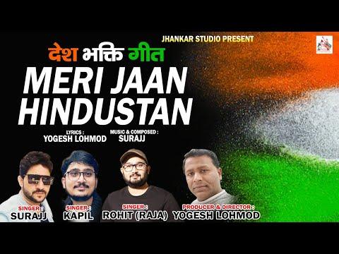 happy-independence-day-song---meri-jaan-hindustan-|-surajj-|-kapil-|-rohit-(raja)