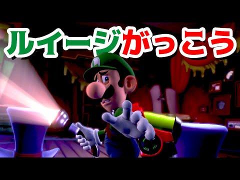 【ゲーム遊び】ルイージマンション3「魔法学校」ルイージがカッコイイ魔法を教えてもらおうと思ったけど・・・?【アナケナ&カルちゃん】Luigi's Mansion 3