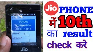 Jio phone me matric result kaise check kre|| how to check matric result in jio phone🔥