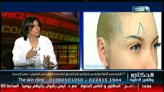 الدكتور والناس الحلوة  شد وتجميل تجاعيد الوجه و الجفون مع د.داليا شهاب