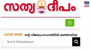 ബിജെപി നേതാക്കളോട് ചോദിക്കേണ്ട ചോദ്യങ്ങള് സഭാധ്യക്ഷരെ ഓര്മിപ്പിച്ച് 'സത്യദീപം' | Sathyadeepam