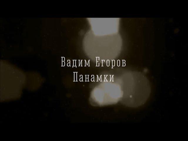 Изображение предпросмотра прочтения – АннаДанилова читает произведение «Панамки» В.В.Егорова