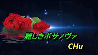 麗しきボサノヴァ/五木ひろし  ★  CHu