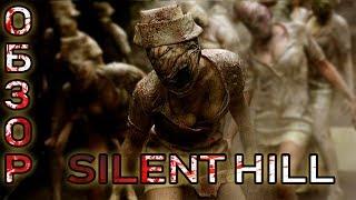 НЕПРИЗНАННЫЕ ШЕДЕВРЫ | Треш обзор на фильм Сайлент Хилл | Silent Hill | 2006