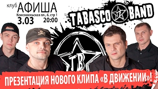 Тизер - презентация нового клипа TABASCO BAND -
