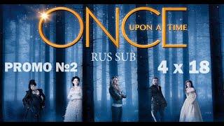 Once upon a time | Однажды в сказке - 4 сезон 18 серия RUS SUB (Промо 2)