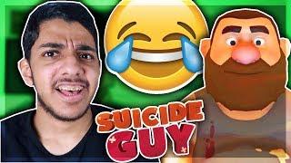الرجل الانتحاري👨...(اكثر لعبة غريييبة في التاريخ😂💔)..!!! Suicide Guy I