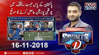 Sports 1 | 16-November-2018 | Tahir Khan | Amir Khan
