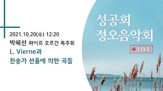 2021하반기 성공회정오음악회- 10월20일 박혜선 파…