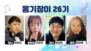 옹기장이 신입단원 최초 공개(수료식&찬양)