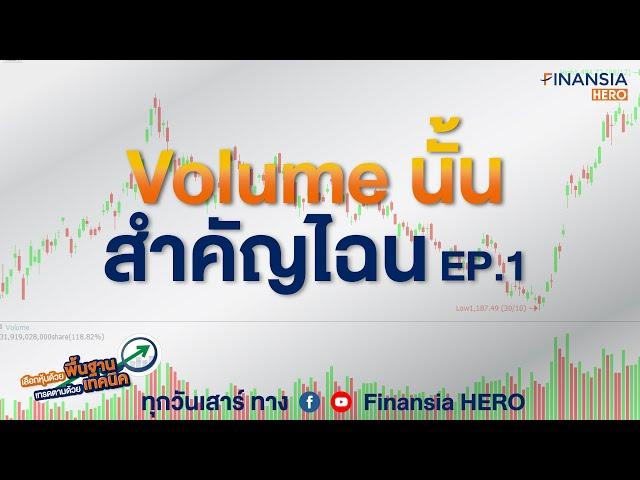 Volume นั้น สำคัญไฉน? EP.1