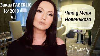 Заказ FABERLIC - покупки по 16 каталогу, часть 1 - Что Новенького? Рекомендации! #НатальяПетрова