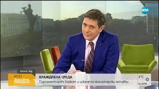 Парламентарен бойкот и искане на министерски оставки - Здравей, България (06.11.2018г.)