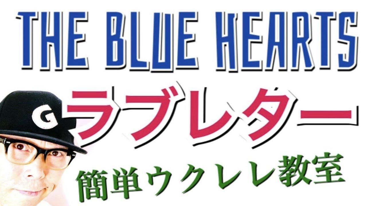 ラブレター / THE BLUE HEARTS・ブルーハーツ【ウクレレ 超かんたん版コード4つ!レッスン付】GAZZLELE