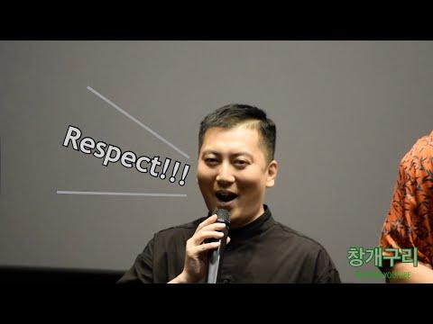 드디어 지상으로 올라온 RESPECT ! 박명훈 배우(근세 역) !!! (Feat. 기생충(PARASITE) 900만 돌파 마지막 무대인사)