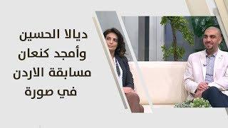ديالا الحسين وأمجد كنعان - مسابقة الاردن في صورة