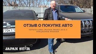 Отзыв о покупке Toyota Land Cruiser Prado 2016 с аукционов Японии (ДжапанСтар отзывы)