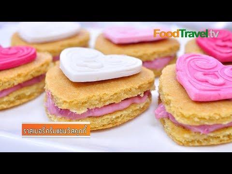 ราสเบอร์รี่แซนวิชคุกกี้ Raspberry Cream Sandwich Cookies (เมนูวาเลนไทน์)