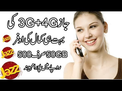 Mobilink 3G/4G Internet Packages - Jazz Daily, SMS Call And 4g Weekly and Monthly Packages 2018 Urdu