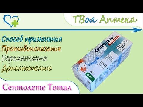 Септолете Тотал Спрей (цетилпиридиния хлорид, бензидамина гидрохлорид) показания, описание, отзывы
