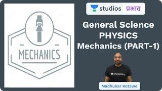 L1: Mechanics (Part-1) I General Science [UPSC CSE/IAS 2020/2021 Hindi] Madhukar Kotawe