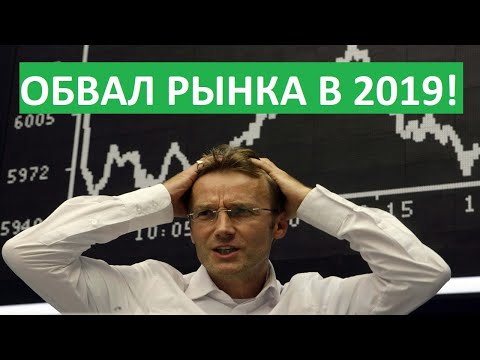 Обвал и кризис фондового рынка