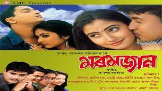 Bhori Pisal Khale|Moromjaan 2004| Assamese Vcd Song|Assamese Bihu| Zubeen Garg|Official Music Video