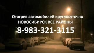 Прикурить автомобиль авто аккумулятор Новосибирск отогрев машин
