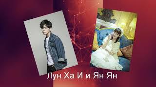 Лун Ха И и Ян Ян. Фотографии ❤️
