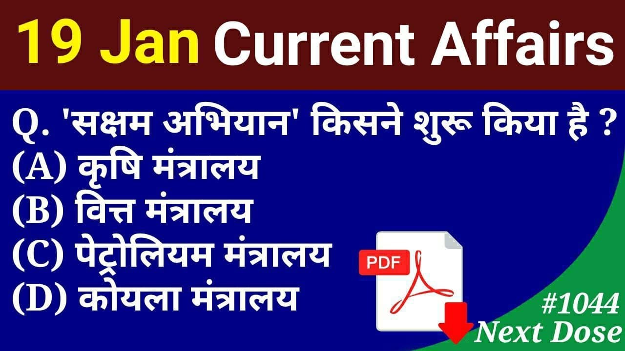 Next Dose #1044 | 19 January 2021 Current Affairs | Daily Current Affairs | Current Affairs In Hindi